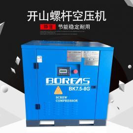 开山经济型螺杆式空压机BK7.5kw-8G直连批发价小螺杆空气压缩机