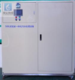 广播电视大学实验室废水处理设备YASY―500L全自动一体化设备