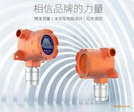 硫化氢检测仪 固定式 硫化氢变送器 硫化氢在线监测仪 厂家包邮
