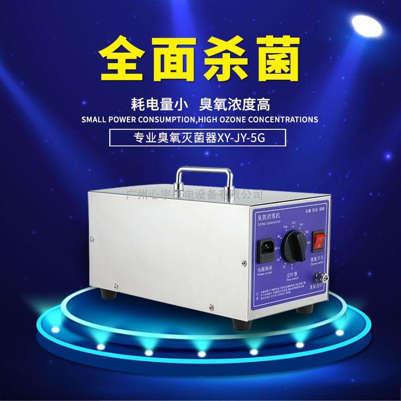 小型臭氧发生器手提式多功能臭氧发生器