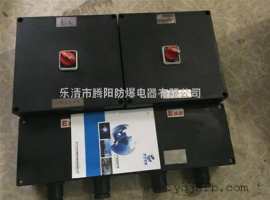 防爆防腐断路器BLK8050-40/63/100/150/3 IICT6