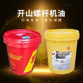 螺杆机头润滑油1号2#开山牌螺杆式空压机保养专用冷却液