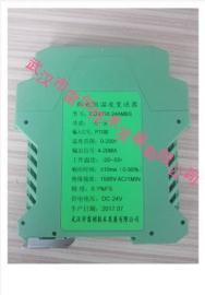 模拟量信号OD-DGX-24AM防雷厂家