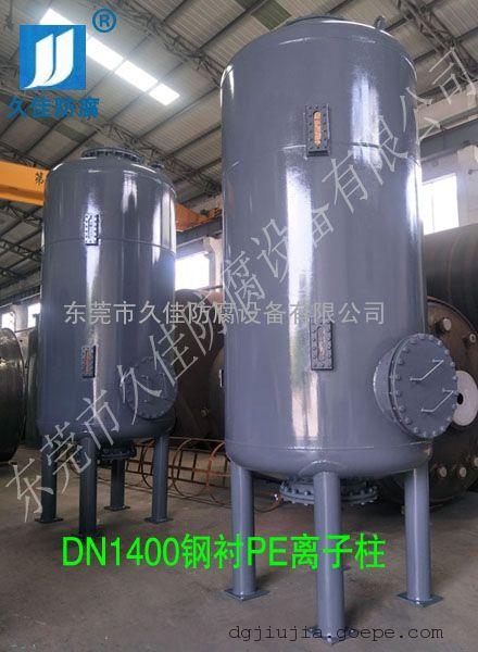 DN1400离子交换柱 工业钢衬塑离子柱设备 厂家定制