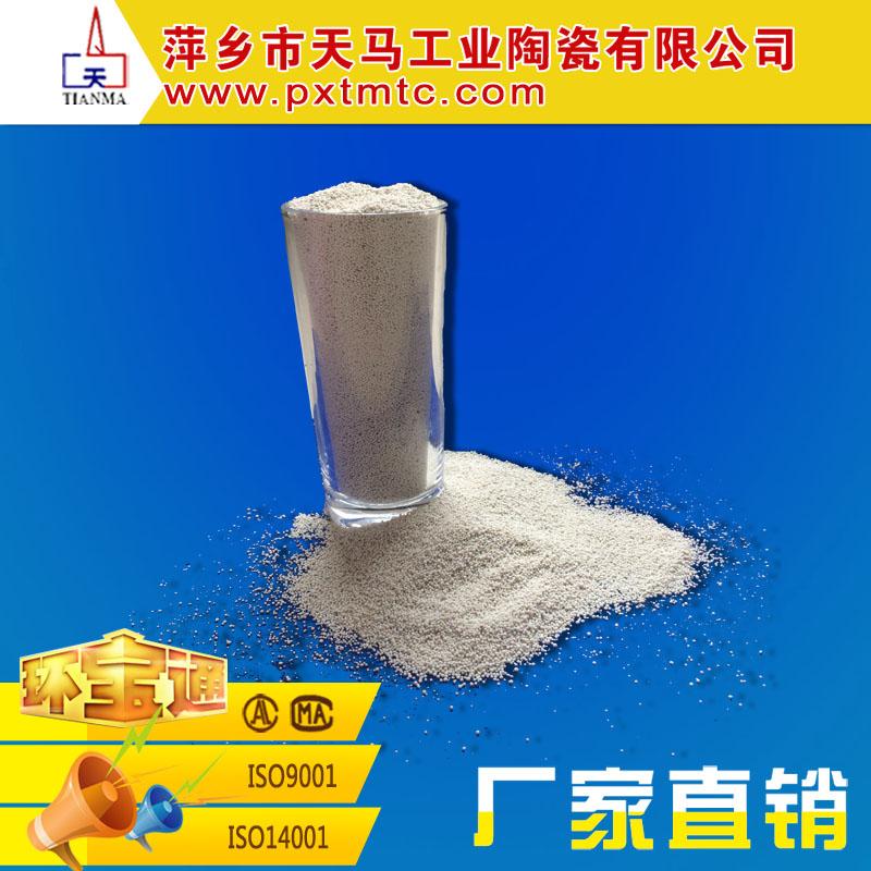 天马陶瓷孔容大,强度高,磨耗小稀土瓷沙