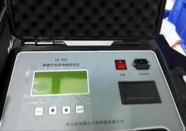 路博型LB-7022便携式(直读式)快速油烟监测仪