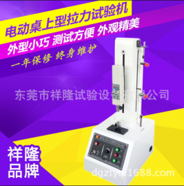 桌上型单柱拉力试验机 纸张拉力测试机 胶带拉力测试仪