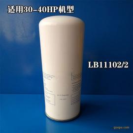 螺杆空压机油气分离器LB11102通用外置油分芯