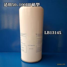 螺杆空压机油气分离器LB13145通用外置油分芯
