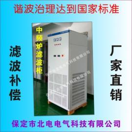 中频炉谐波治理(BDKJ-LC-I型)