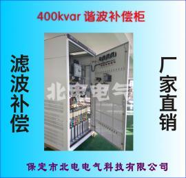 变频器无功补偿(BDKJ-LC-II型)