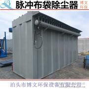 96/120/160/200/240/300布袋脉冲滤袋除尘器单机除尘净化设备