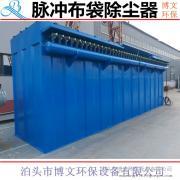 64/96/120/200/240/300布袋脉冲滤袋除尘器单机除尘净化设备