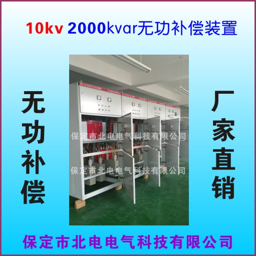 10kv无功补偿装置(BDKJ-FC)