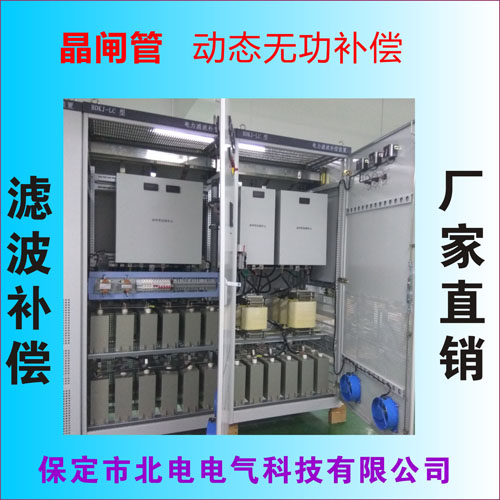 动态滤波补偿装置(BDKJ-TSF-II型)