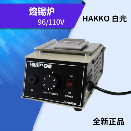 日本HAKKO白光熔锡炉 96-1 110V