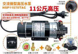 交流水泵、微型高压水泵-HSP11070TAC