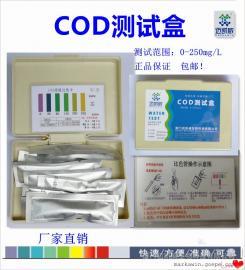 迈凯威 COD测试盒 COD检测试剂 环保水处理水质检测