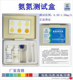 迈凯威 氨氮测试盒 氨氮浓度检测 水质检测氨氮测试