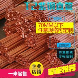 提供高压薄壁环保大口径紫铜管 优良精密空调制冷异形紫铜管定做