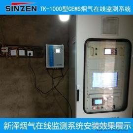 供应厂家直销烟气在线监测系统 环保联网烟气在线监测系统