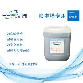 控制工业污染废气排放喷淋塔除臭剂