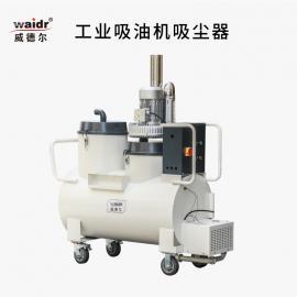 三相电大容量工业吸水吸油机 机械车间清理皂化液吸尘机