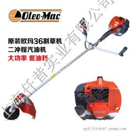 意大利欧玛OM36 侧挂式 两冲程汽油 割草机 割灌机 打草机