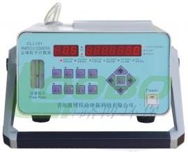 CLJ101系列尘埃粒子计数器
