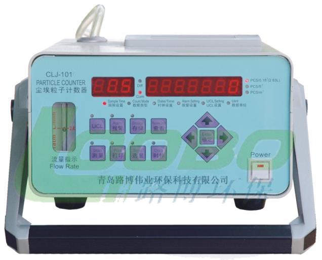 CLJ-101系列尘埃粒子计数器――液晶屏幕显示