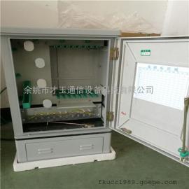 厂家直销72芯SMC室外免喷漆落地式光缆交接箱 光交箱