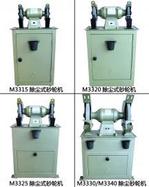 三棱牌除尘式砂轮机(又名环保型吸尘式砂轮机)