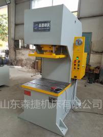 森捷机床液压机Y41-50吨单臂单柱压力机油压机注塑机