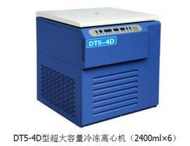DT5-4D型超大容量冷冻离心机(6×2.4L)