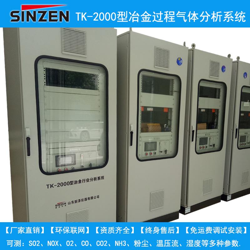 煤粉仓CO气体在线分析系统 煤粉仓CO在线监测系统