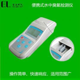 手持式水质臭氧分析仪 便携式水中臭氧含量检测仪