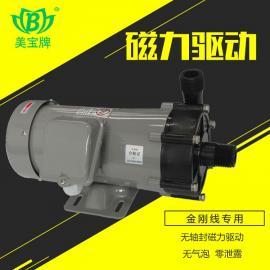美宝防爆磁力泵 耐腐蚀大流量磁力循环泵 售后有保障
