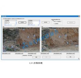 摄影测量三维重建系统软件