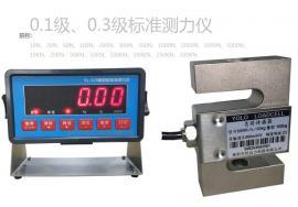 100N拉压力标准测力仪0.1级