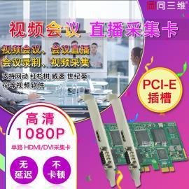 高清HDMI/DVI教育直播录播视频采集卡 远程在线教育培训网络学习