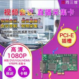 DVI/VGA/HDMI/分量 高清教育直播录播视频采集卡在线远程教学培训