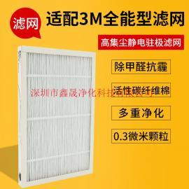 厂家直销适配3M优净型空气净化器过滤网FACF01滤芯 HEPA过滤网