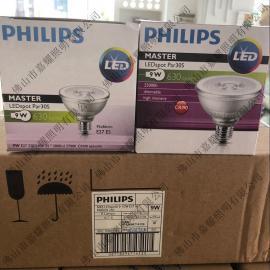 飞利浦PAR20/PAR30 LED调光射灯灯杯 大型展厅或酒店大堂专用