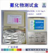迈凯威 氰化物测试盒 氰化物检测试剂 环保水处理水质氰化物检测