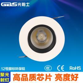 光柏士射灯COB重点照明小射灯10度嵌入式小射灯餐饮照明小射灯