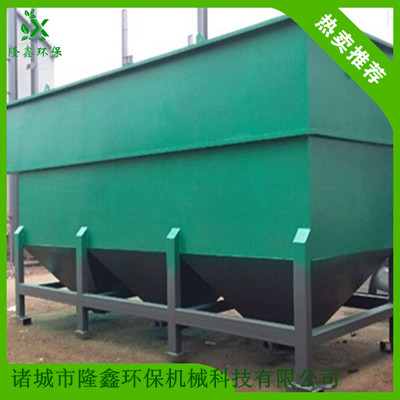 小型污水处理设备 污水成套处理设备