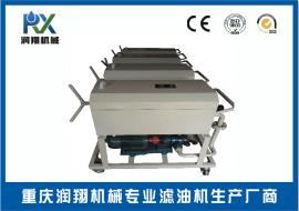 除杂脱水板框压力式滤油机