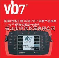 新西兰况得实Vb7振动分析仪 双通道现场动平衡仪