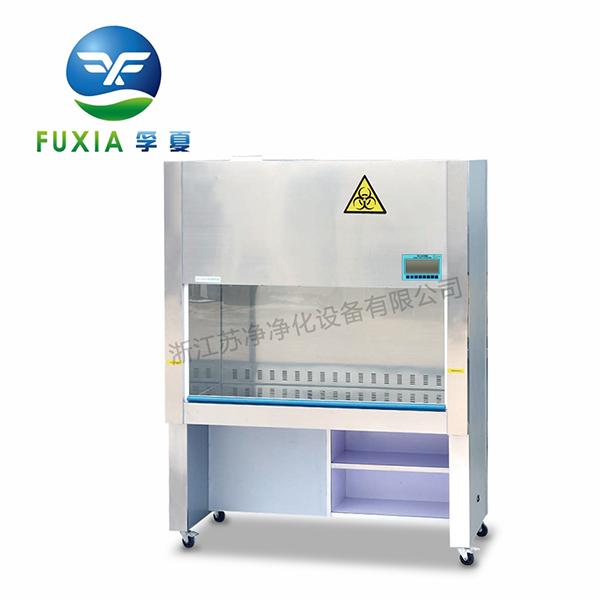 BHC-1300IIA/B3生物洁净安全柜 生产厂家