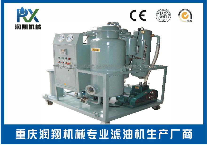真空滤油机 汽轮机透平油真空滤油设备